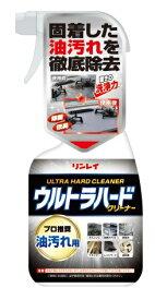 【送料無料・まとめ買い×3】リンレイ ウルトラハードクリーナー 油汚れ用 700ML ( 掃除 油汚れ洗浄 ) ×3点セット ( 4903339711615 )
