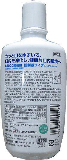 ジェクスチュチュベビーラクレッシュ乳酸菌L8020菌使用マウスウォッシュアップルミント300ml(4973210994529)