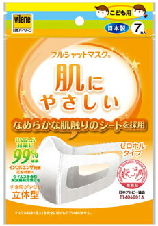 Vilene full chat mask gentle for children seven (4976118601568) (hygiene, mask, health)