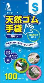 宇都宮製作 クイン 天然ゴム手袋 100枚 S(N)左右兼用 使い捨てタイプ(4976366012079)