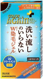 作為加美乃素本鋪karaageimpurasu自然的黑褐色(4987046850072)(頭發護理·毛發染料·頭髮指甲油)