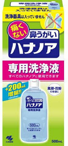 【送料無料・まとめ買い×10】小林製薬 痛くない鼻うがい ハナノア 専用洗浄液 500ML×10点セット ( 4987072040560 )