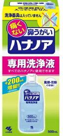 【品薄】小林製薬 ハナノア 専用洗浄液 500ML 痛くない鼻うがい ( 4987072040560 )