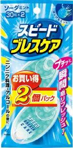 【72個で送料込】小林製薬 スピードブレスケア ソーダミント 30粒×2個パック ×72点セット ( 4987072041055 )