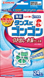 【令和・ステイホームSALE】大日本除虫菊 ゴンゴン 引き出し・衣装ケース用 無臭 24個入 ( 防虫剤 引き出し用 ) ( 4987115842298 )