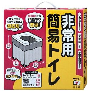 【送料込】サンコー 非常用簡易トイレ