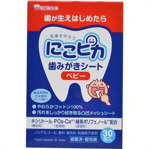【送料込・まとめ買い×5】和光堂 にこピカ 歯みがきシート ベビー 30包