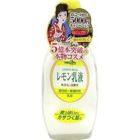【送料無料・まとめ買い×5】明色化粧品 明色90 レモン乳液 158ML×5点セット ( 4902468115073 )