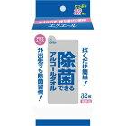 大王製紙エリエール除菌できるアルコールタオル携帯32枚入