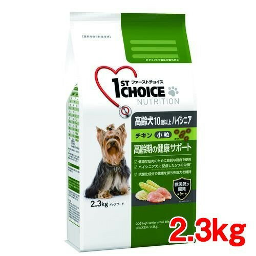アースペット ファーストチョイス 高齢犬 ハイシニア 10歳以上 小粒 チキン(2.3kg)(4994527853101)