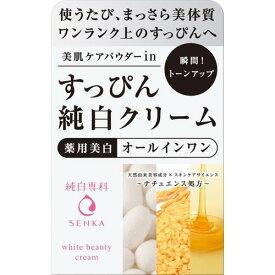 エフティ資生堂 純白専科 すっぴん純白クリーム 100g(4901872463138)