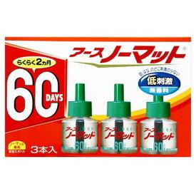 【春夏限定】アース製薬 アース ノーマット 60日用 ( 2ヵ月 ) 取替えボトル 無香料 3本入 ( 4901080121219 )※無くなり次第終了