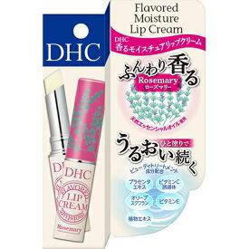 ディーエイチシー(DHC) DHC 香るモイスチュアリップクリーム ローズマリー 1.5g