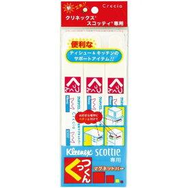 日本製紙クレシア クリネックス・スコッティ専用マグネットバー くっつくん 3個入 ( 4901750033309 )