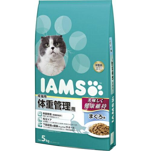 【メーカー直送・代引不可・同梱不可】 【マースジャパンリミテッド】 アイムス 成猫用 体重管理用 まぐろ味 5kg
