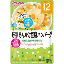 アサヒグループ食品 和光堂 グーグーキッチン 野菜あんかけ豆腐ハンバーグ 12か月頃から 80g