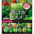 青汁のススメ国産野菜12種類使用60g(4571147762312)