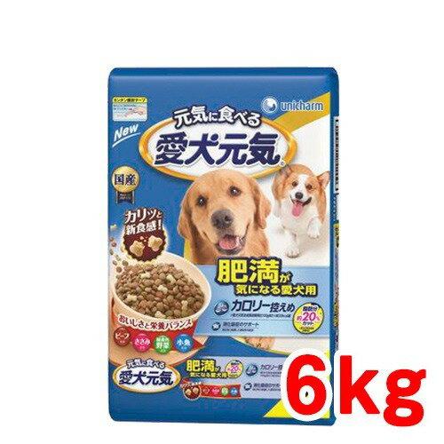 愛犬元気 肥満が気になる愛犬用 ビーフ・ささみ・緑黄色野菜・小魚入り(6kg)