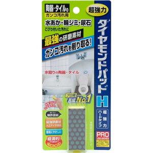 ヒューマンシステム 陶器用 ダイヤモンドパッド H ( 汚れ落とし・陶器・タイル用研磨剤 ) ( 4524963010334 )