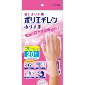 【数量限定】エステー 使いきり手袋 ポリエチレン 極うす手 フリーサイズ 半透明 20枚 ( 4901070760350 )※無くなり次第終了