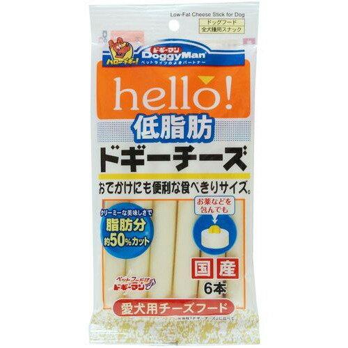 【直送・代引不可・同梱不可】ドギーマンハヤシ ドギーマン hello! 低脂肪ドギーチーズ(6本入)