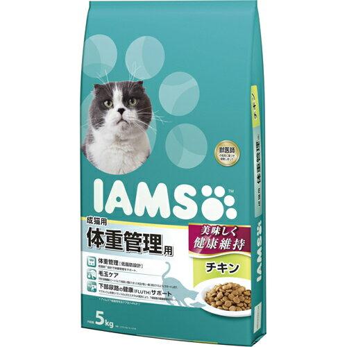 【メーカー直送・代引不可・同梱不可】 【マースジャパンリミテッド】 アイムス 成猫用 体重管理用 チキン 5kg