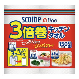 【送料無料・まとめ買い×3】日本製紙 スコッティファイン 3倍巻 キッチンタオル 150カット 4ロール ×3点セット(4901750332402)