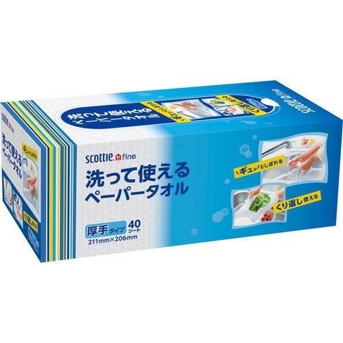 【直送・代引不可・同梱不可】 日本製紙クレシア スコッティ ファイン 洗って使えるペーパータオルボックス(1コ入)