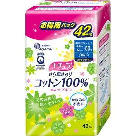 【送料無料・まとめ買い×5】エリエール ナチュラ さら肌さらりコットン100%吸水ナプキン中量用 42枚 ( 大容量 ) ×5点セット(4902011881424)