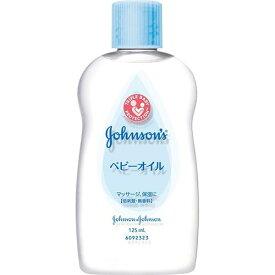 ジョンソン ベビーオイル 無香料 125ml ( ジョンソンベビー 乾燥対策 ) ( 4901730014427 )
