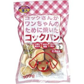 サンメイト コックさんがワンちゃんのために焼いたコックパン ミルク味 100g(ペット用品 犬用 おやつ)(4523294000748)