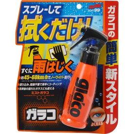 【送料無料・まとめ買い×3】ソフト99コーポレーション ミストガラコ 100ml ( カー用品 雨を弾く ) ×3点セット ( 4975759049500 )
