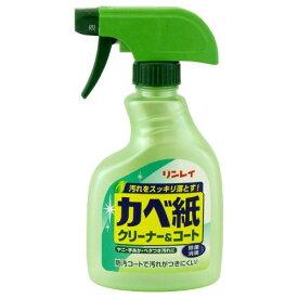 リンレイ かべ紙クリーナー&コート 400ML 爽やかなハーブの香り ビニールかべ紙、スイッチまわり、照明器具の洗浄に ( 4903339752519 )