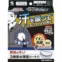 【20個で送料込】小林製薬 メンズあせワキパット Riff ( リフ ) ホワイト デオドラントシトラスの香り 10組 ( 20枚 )…