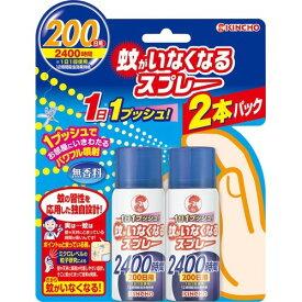 【送料込・2本パック】大日本除虫菊 蚊がいなくなるスプレー 蚊取り 12時間持続 200日分 無香料 2本入りパック (防除用医薬部外品) (4987115105546)※無くなり次第終了 数量限定