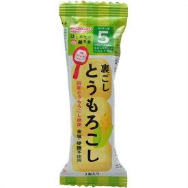 【送料込・まとめ買い×5】和光堂 手作り応援 はじめての離乳食 裏ごしとうもろこし 5か月頃から 1.7g