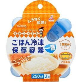呉羽化学 キチントさん ごはん冷凍保存容器 一膳分 2個入 ( 4901422338572 )