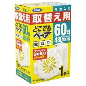 【春夏限定】フマキラー どこでもベープ蚊取り 60日 取替え用 1個入 ( 4902424427592 )※無くなり次第終了