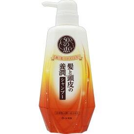 ロート製薬 50の恵 髪と頭皮の養潤シャンプー ( 内容量:400ML ) ( 4987241145690 )※パッケージ変更の場合あり