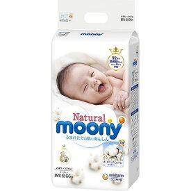 【無くなり次第終了】ユニチャーム ナチュラル ムーニー Natural moony 新生児用 66枚入り(赤ちゃん用オムツ) (4903111220793 )