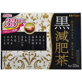 【送料無料・まとめ買い×10】井藤漢方製薬 黒減肥茶 8g×33袋