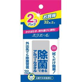 大王製紙 エリエール 除菌できるアルコールタオル携帯用 32枚入×2パック ( 除菌用ウエットティッシュ ) ( 4902011733822 )