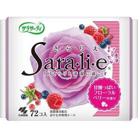 【小林製薬】サラサーティ サラリエ Sara・li・e フローラルベリーの香り 72コ ( 4987072038871 )※パッケージ変更の場合あり
