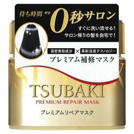 【令和・ステイホームSALE】資生堂 TSUBAKI ツバキ プレミアムリペアマスク 180g (ヘアマスク)(4901872459957)※無くなり次第終了