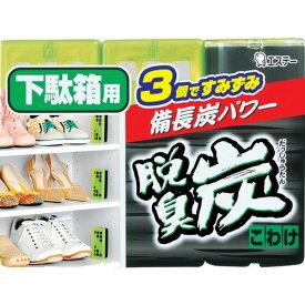 【送料無料・まとめ買い×3】エステー 脱臭炭 こわけ 下駄箱用 3個(脱臭剤)×3点セット(4901070112982)
