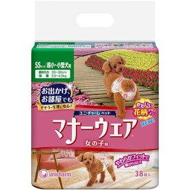 ユニ・チャームペットケア マナーウェア 女の子用 超小-小型犬用 38枚 ( 4520699685990 )