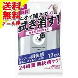 12張資生堂Ag deo(ejideo)24清除淋浴大量席Na
