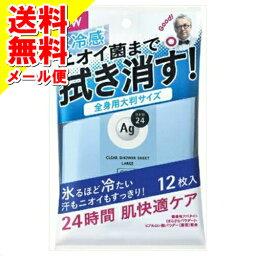 12張資生堂Ag deo(ejideo)24清除淋浴大量席Na(酷)(S)