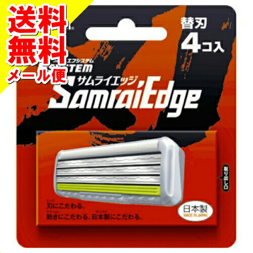 【メール便送料無料】エフシステム替刃 サムライエッジ4コ入(3枚刃・髭剃り・替刃)