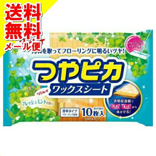 【メール便送料無料】【リンレイ】つやピカワックスシート ミントの香り10枚【10枚】